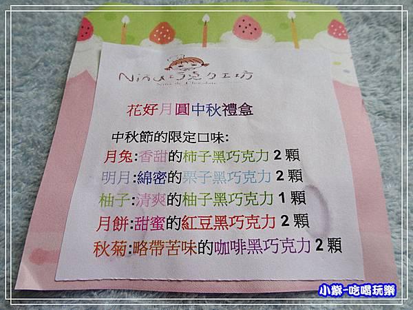 花好月圓巧克力禮盒 (4)50.jpg