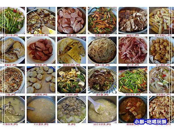 共餐菜色98.jpg