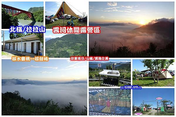 拉拉山-雲河露營區-拼圖.jpg