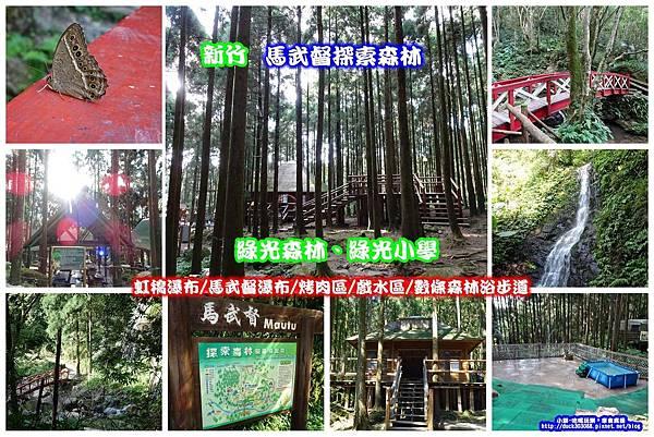 馬武督綠光森林.jpg