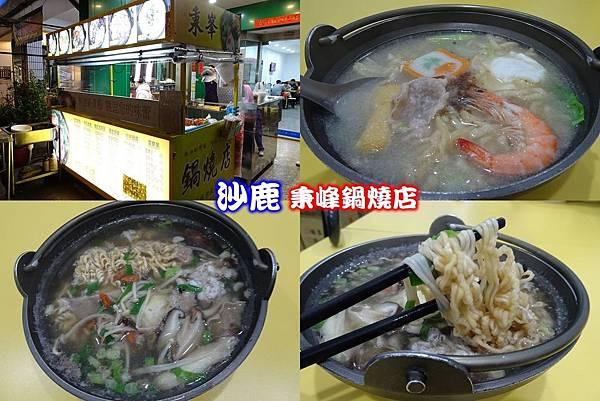 秉峰鍋燒店-拼圖.jpg