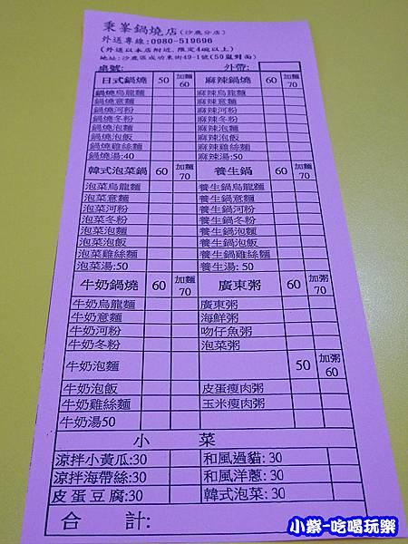 秉峰鍋燒麵 (2)0.jpg