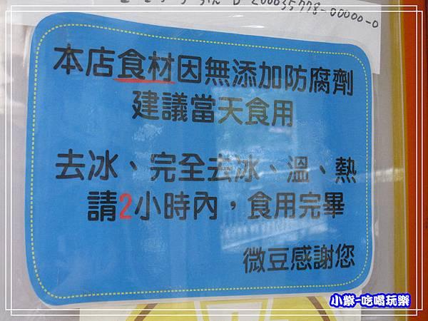 微豆豆花 (8)6.jpg