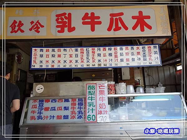 小西木瓜牛奶豆花 (4)3.jpg