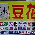 小西木瓜牛奶豆花 (5)4.jpg