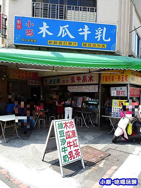 小西木瓜牛奶豆花 (6)0.jpg