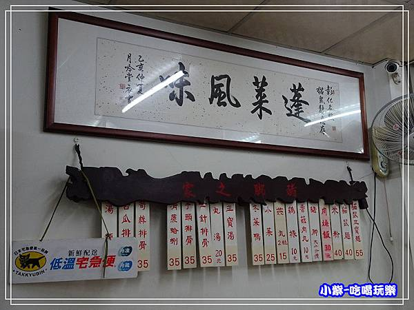 彰化市貓鼠麵 (7)10.jpg
