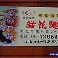 彰化市貓鼠麵 (9)11.jpg