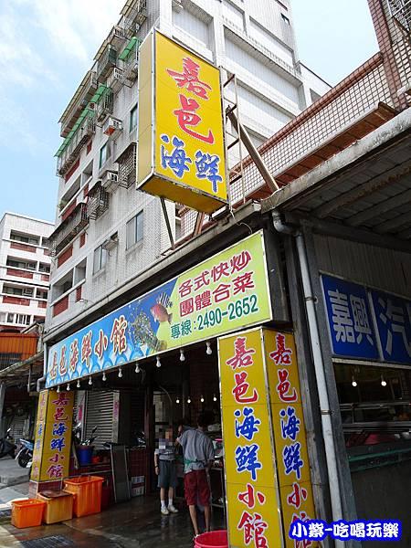 嘉邑海鮮小館 (2)2.jpg