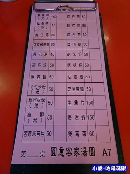 圓意客家湯圓-美食 (3)0.jpg