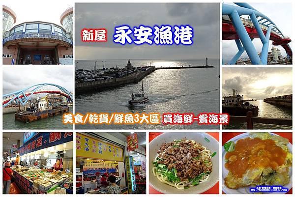 新屋-永安漁港-拼圖.jpg