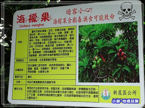 海檬果-有毒100.jpg
