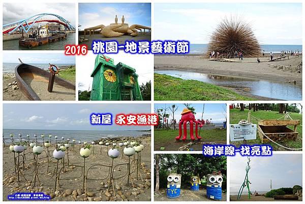 新屋-永安漁港 -拼圖.jpg