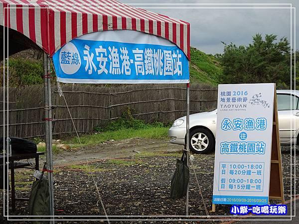 藍線-永安漁港-桃園高鐵117.jpg