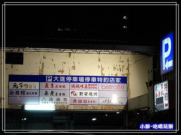 大進停車場-台中公益路燒烤推薦