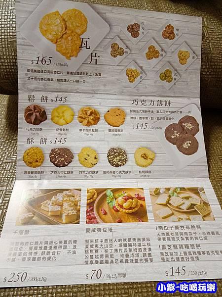 爵拉斐手工餅乾 (2)0.jpg