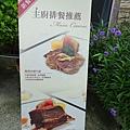 主廚推薦排餐2.jpg