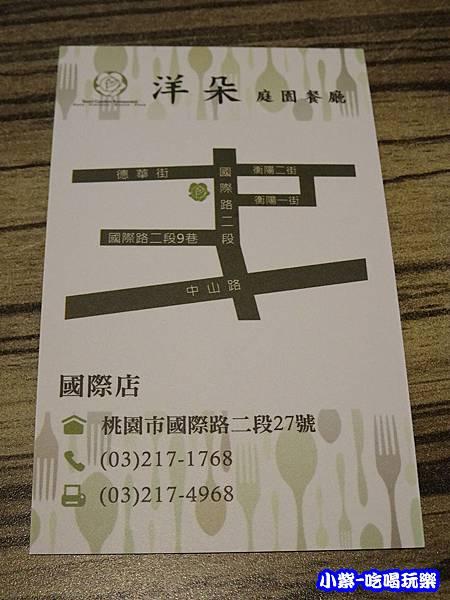 洋朵庭園餐廳 (19)21.jpg