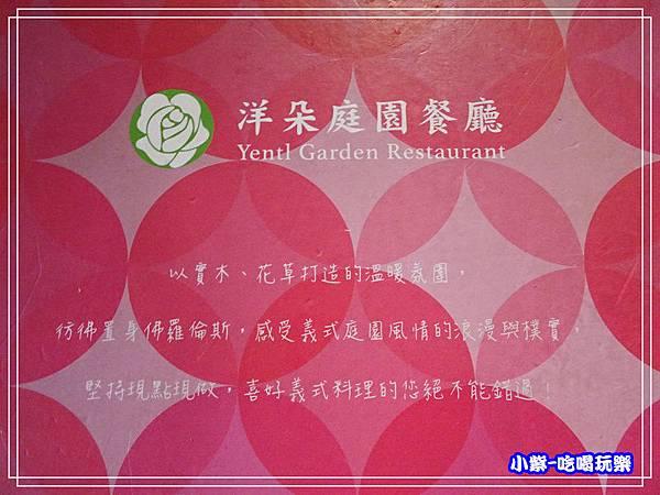 洋朵庭園餐廳 (28)69.jpg
