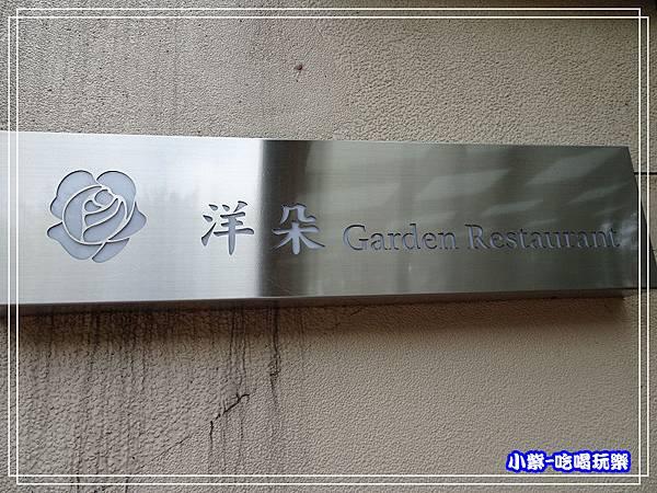 洋朵庭園餐廳 (32)72.jpg