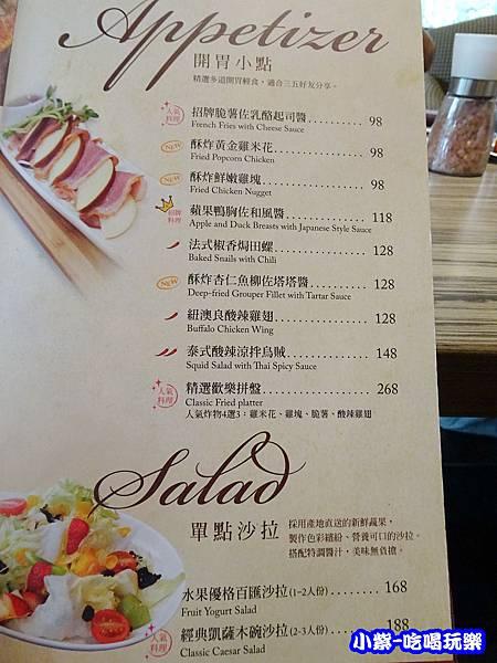 開胃小點-單點沙拉37.jpg