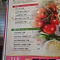 義大利麵蕃茄-青醬32.jpg