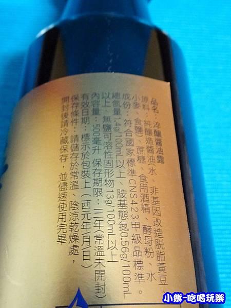 淬釀醬油露 (6)8.jpg