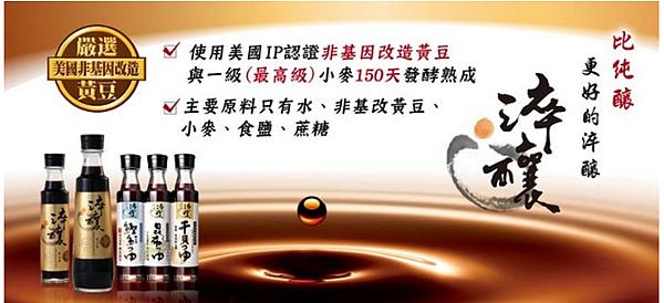 淬釀醬油露1.PNG