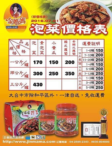 2016.7月金媽媽泡菜漲價嚕.jpg