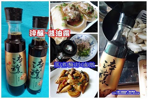 淬釀醬油露-拼圖.jpg
