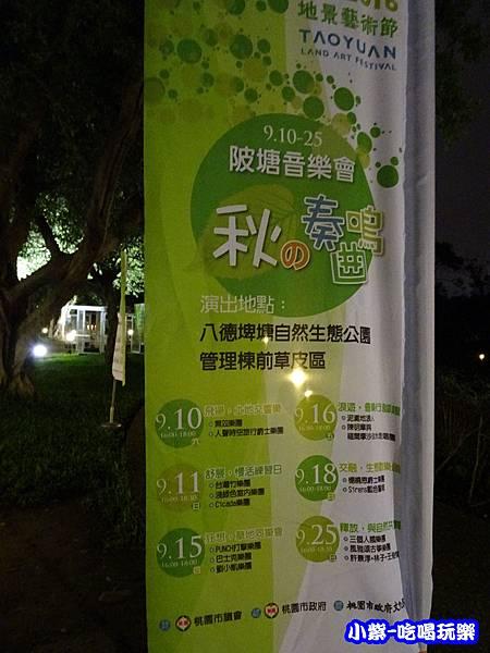 八德坡塘生態公園04.jpg