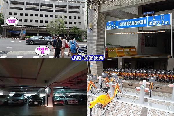 明志書院停車場 (9).jpg