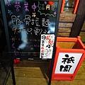 麵屋花魁東京豚骨拉麵店 (5)13.jpg
