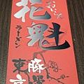 麵屋花魁東京豚骨拉麵店 (18)6.jpg