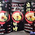 麵屋花魁東京豚骨拉麵店 (19)28.jpg