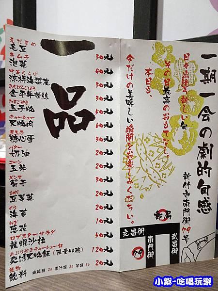 麵屋花魁東京豚骨拉麵店 (20)7.jpg