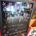 麵屋花魁東京豚骨拉麵店 (23)9.jpg