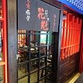 麵屋花魁東京豚骨拉麵店 (24)10.jpg