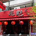 麵屋花魁東京豚骨拉麵店 (3)0.jpg