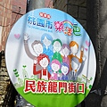 民族龍門街口13.jpg
