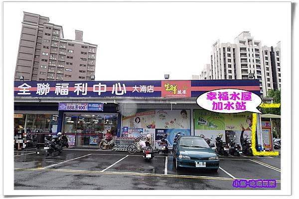 全聯-大湳分店 (2)7.jpg