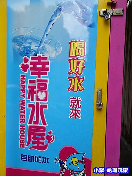 幸福水屋-加水站 (4)1.jpg