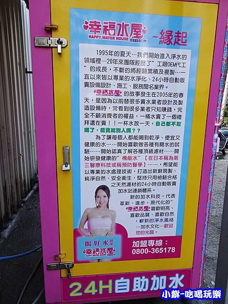幸福水屋-緣起2.jpg
