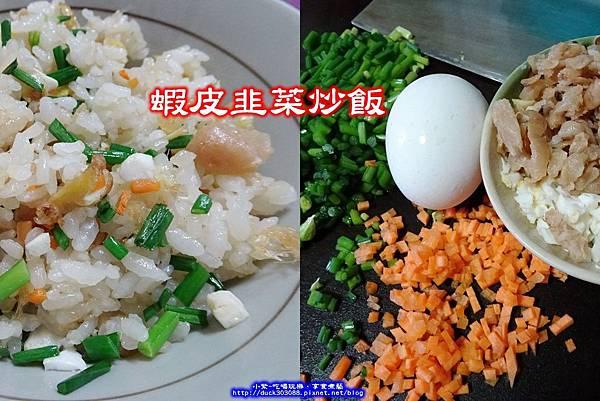 蝦皮韭菜炒飯 -拼圖.jpg