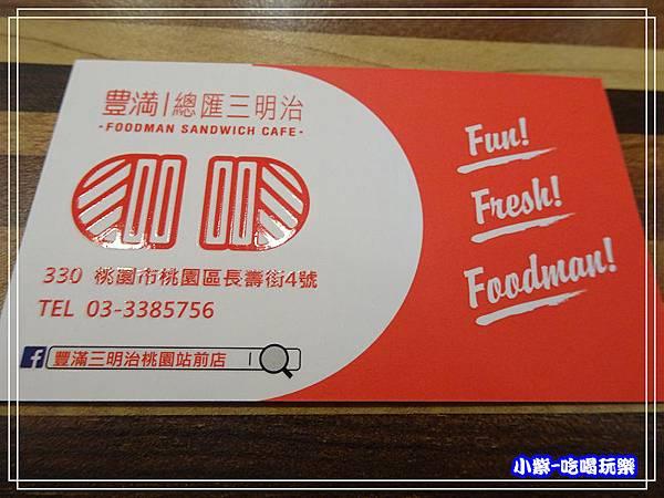 豐滿總匯三明治 (8)42.jpg