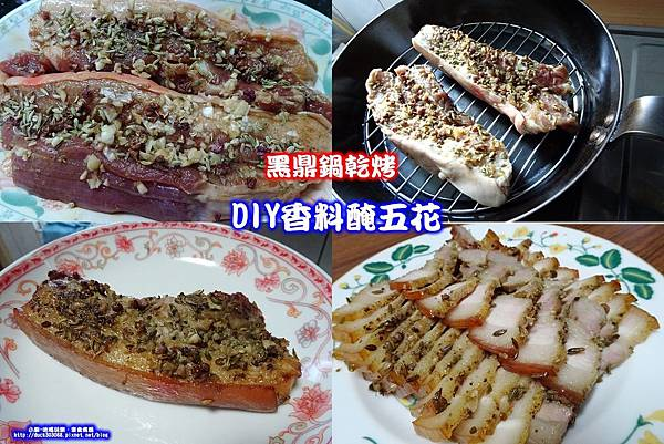花椒小茴香醃五花 -拼圖.jpg