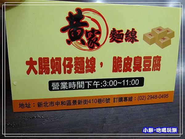 興南夜市-黃家麵線 (1).jpg