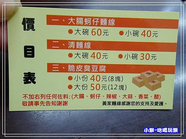 興南夜市-黃家麵線 (3).jpg