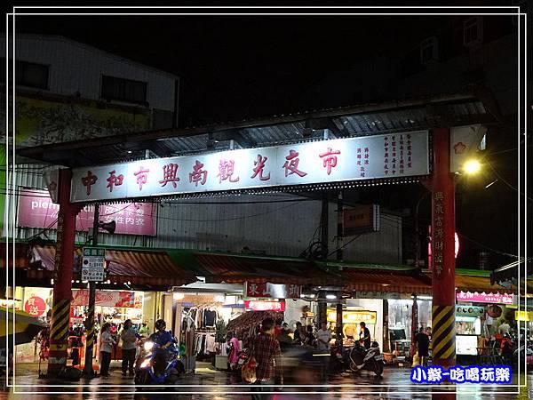 興南夜市-黃家麵線 (6).jpg