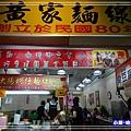 興南夜市-黃家麵線 (8).jpg